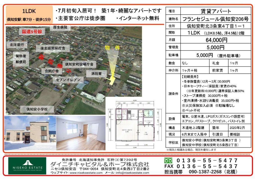 フランセジュール倶知安206号室JPG